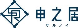 鍼灸 申之居(サルノイ)ブログ